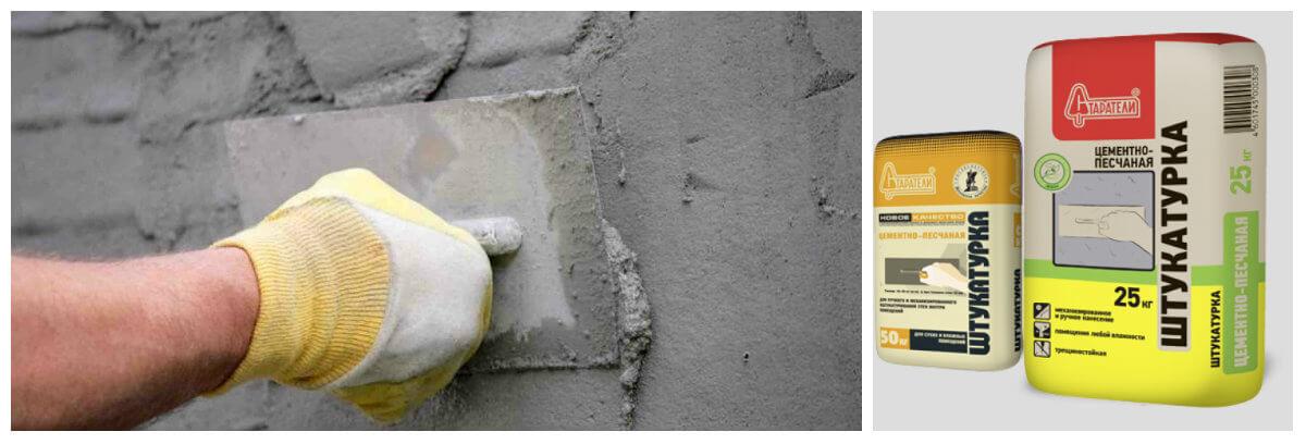 цементно песчанная штукатурка