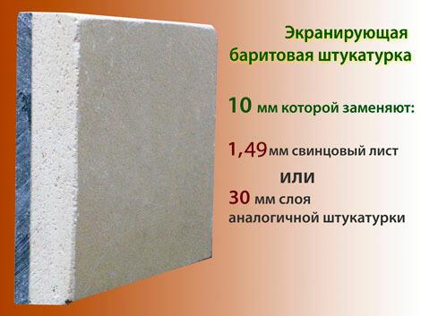 защитные свойства баритовой штукатурки